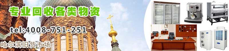 哈尔滨旧货市场:空调回收|电脑回收|家具回收|饭店设备回收|学校、银行物资回收